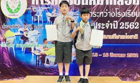 การแข่งขันกีฬาหมากล้อม กีฬาระหว่างโรงเรียน ประจำปีการศึกษา 2562