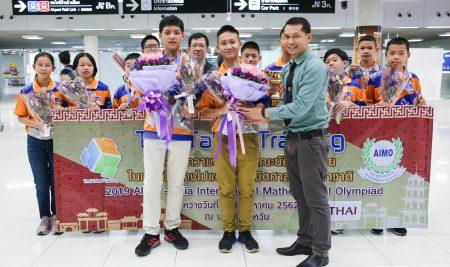 การแข่งขัน Asia International Mathematical Olympiad Open Contest 2019 ณ ประเทศไต้หวัน