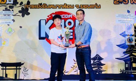 The '2019 Khon Kaen Go Open'