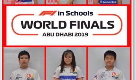 NAKARA Racing ที่ผ่านเข้ารอบ 'Knock-Out' ในการแข่งขันแข่งขัน F1 in Schools World Finals 2019