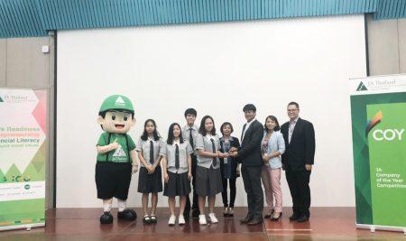 รางวัล Best Trade Fair จากการแข่งขันฝึกฝนทักษะการดำเนินธุรกิจ ในโครงการ Junior Achievement Thailand Company of the Year 2020
