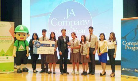 การแข่งขันฝึกฝนทักษะการดำเนินธุรกิจ ในโครงการ Junior Achievement Thailand Company of the Year 2020 สนับสนุนโดยธนาคารกรุงเทพ