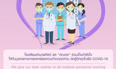 """โรงเรียนอำนวยศิลป์และ """"คณะเรา"""" ร่วมเป็นกำลังใจให้กับบุคคลทางการแพทย์และคณะทำงานทุกท่าน"""