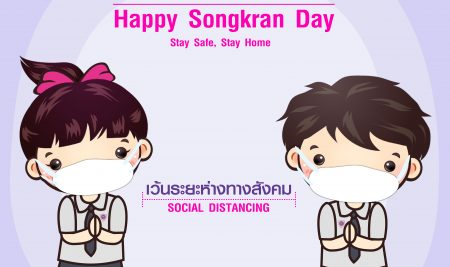 สวัสดีปีใหม่ไทย