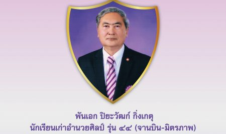An ANS Alumni-44 (Jan Bin- Mittraphap) who has been appointed to be a judicial secretary of the Constitutional Court.