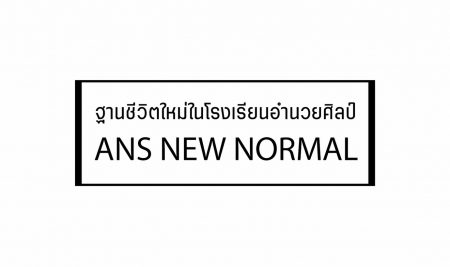 ANS NEW NORMAL