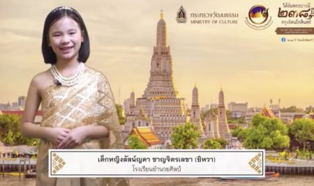 A program host for the 238th year of Rattanakosin City under royal benevolence from the Ministry of Culture