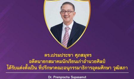 Congratulations to Dr. Prempracha Supasamut.