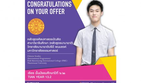 Congratulations to TIAN Y13.2 who has been accepted into University.