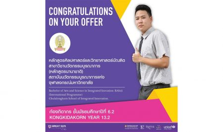Congratulations to KONGKIDAKORN Y13.2 who has been accepted into University