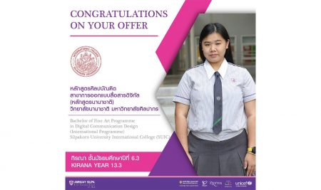 Congratulations to KIRANA Y13.3 who has been accepted into University.
