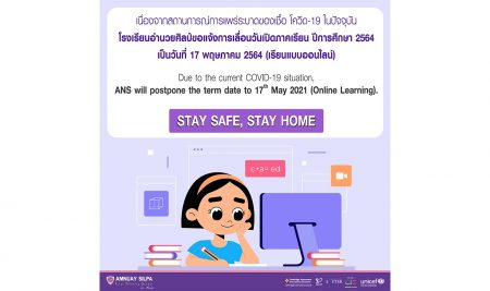 ANS will postpone the term date to 17th May 2021 (Online Learning).