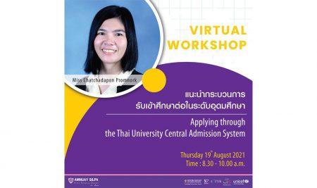 Virtual Workshop Applying through the Thai University Central Admission System.